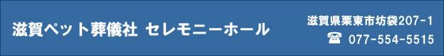 滋賀ペット葬儀社 セレモニーホール