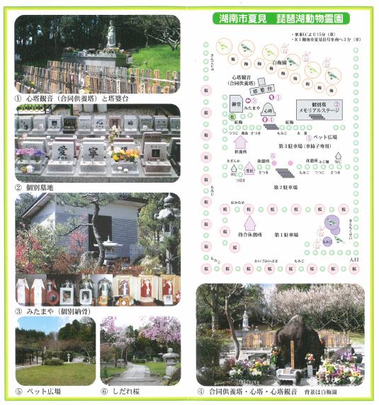 霊園案内図