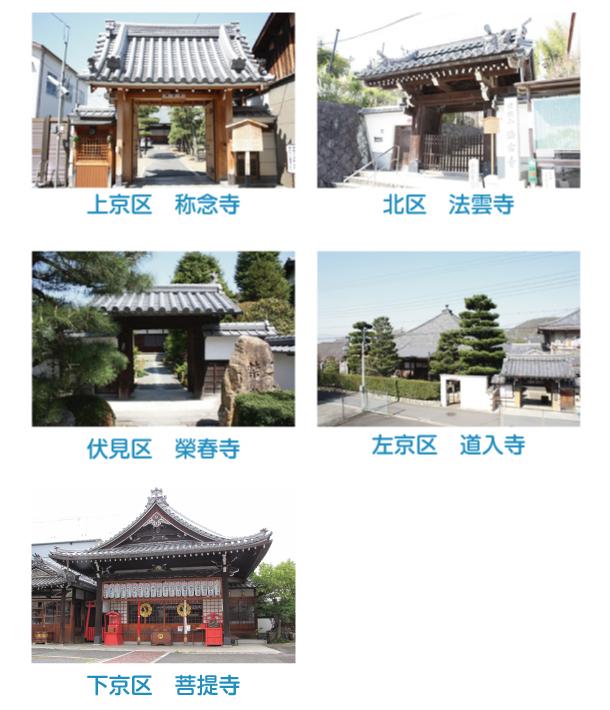 由緒ある寺院